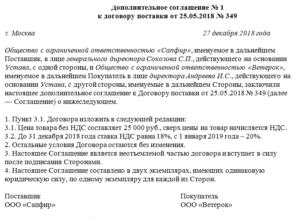 Дополнительное соглашение о включении третьего лица для участия в договоре образец
