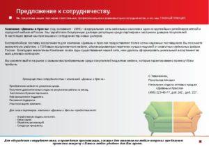 Предложение от страховой компании о сотрудничестве