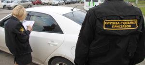 Имеют ли судебные приставы право забрать машину