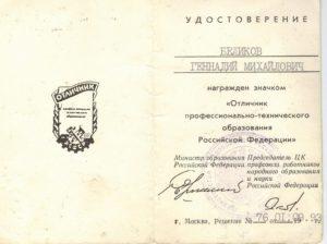 62 отличник профессионально технического образования российской федерации