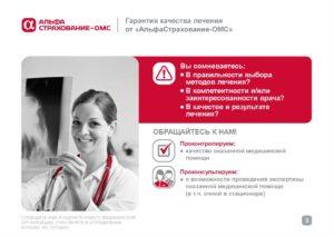 Альфастрахование дмс спб список клиник
