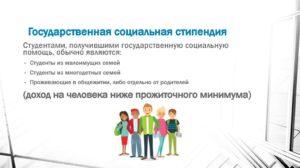 Социальная Стипендия Для Многодетных Семей