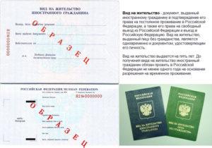 Что нужно украинскому гражданину  чтобы получить вид на жительство в беларуси