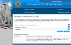 Верховный суд рф официальный сайт информация по жалобам