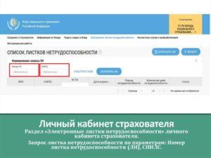 Фсс портал как проверить оплачен электронный больничный