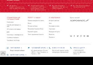 Авиакомпания россия претензионный отдел
