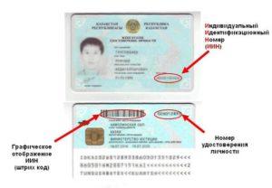 Где в паспорте гражданина казахстана указан номер и серия