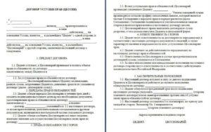 Договор возмездной переуступки права по договору займа