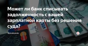 Может Ли Банк Списать Долг По Кредиту С Зарплатной Карты