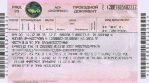Восстановить билет ржд после поездки