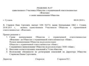 При изменении наименования изменение в устав или новая редакция
