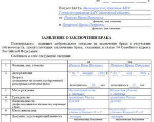 Курская область загс через сколько расписывают сдачи заявления