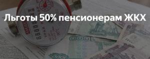 Пенсионеры московская область льготы на жкх кто получил оформил