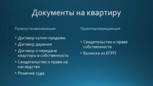 Правоустанавливающий документ м правоподтверждающие документы