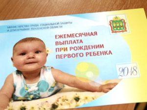Пособия при рождении ребенка в пенза