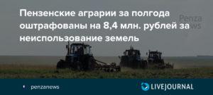 Штраф за неиспользование земель сельскохозяйственного назначения срок в 2020 году для юридических лиц максимально 500000 рублей