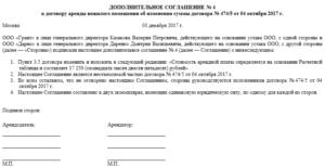 Дополнительное соглашение к договору отказ от пунктов