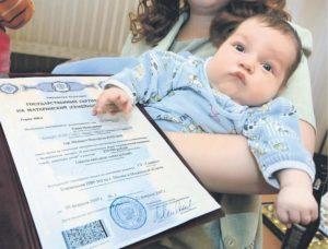Сертификат на рождение первого ребенка в пензенской области