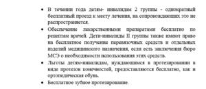 Бесплатный проезд в москве для обоих родителей ребенка инвалида