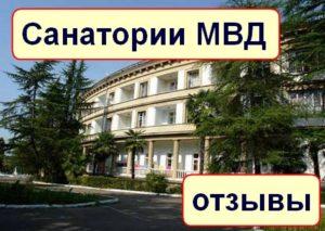 Санатории мвд россии официальный сайт цены на 2020 год для пенсионеров