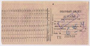 Со скольки лет продают билеты на автобус без родителей