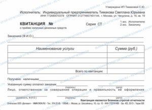 Бланк квитанции на получение денег от физического лица
