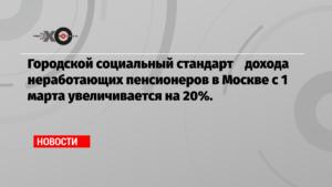 Городской социальный стандарт москва