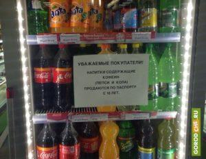 Правила торговли со скольки лет можно продавать детям колу и энергетики можно ли продавать без алкогольные енергетикт иколу в крыму