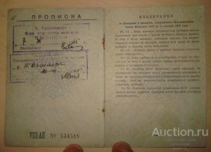 Во сколько лет меняли паспорт по возрасту в ссср