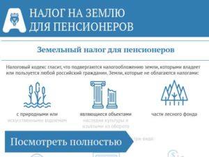 Краснодарский Край Налог На Землю Для Пенсионера