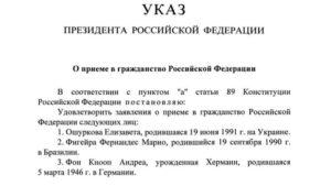 Президентский указ о получении гражданства рф