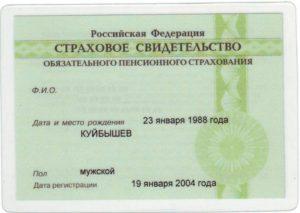 Новосибирск Можно Ли Поменять Снилс И Инн В Мфц Не По Месту Прописки