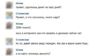 Мошенники вконтакте просят перевести деньги на карту