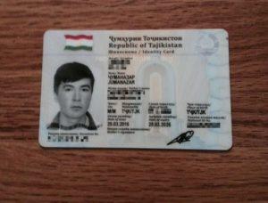 Сколько готовится внутренний паспорт таджикистана