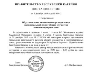 Постановление Правительства Свердловской Областио Минимальном Взносе На Капитальный Ремонт 2020