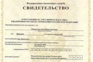 Где сделать документ инн в оренбурге