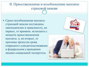 Прекращение и восстановление выплаты страховой пенсии с комментариями специалистов