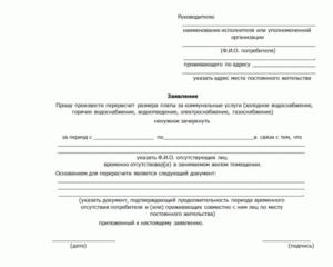 Образец Заявления О Перерасчете Льготы Ветерану По Жкх