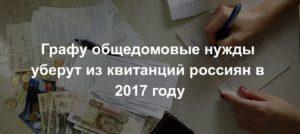 Как оплатить капремонт без комиссии в москве