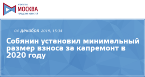 Ставка Взноса На Капремонт В Москве В 2020 Году