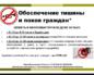 До Скольки Можно Шуметь В Квартире По Закону В Нижнем Новгороде 2020