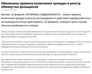 Заявление в реестр обманутых дольщиков москва