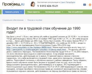 Учеба В Сптув Советское Время Входит В Стаж Для Расчета Пенсии