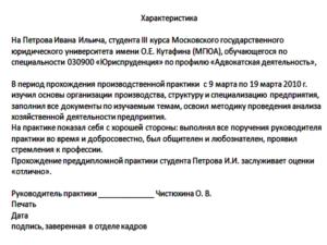 Характеристика с места прохождения учебной практики бухгалтера пример