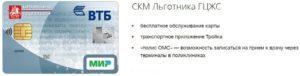 Социальная Карта Москвича Втб Мир Как Узнать Баланс 2020р Адресная Доставка