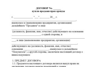 Договор купли продажи права аренды парикмахерской