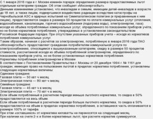 Как правильно рассчитать стоимость электроэнергии в моске при наличии 3х тарифного счетчика пенсионеру ветерану труда в москве в 2020 году