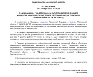 Постановление правительства рф о капитальном ремонте многоквартирных домов