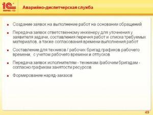 Должностная инструкция начальника аварийно диспетчерской службы в ук