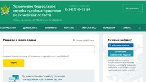 Сайт Судебных Приставов Проверить Задолженность Ростовская Область